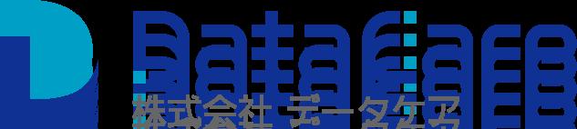 株式会社データケア